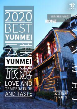 (12月20日)腾冲蓝5日、6日,在线电子相册,杂志阅读发布