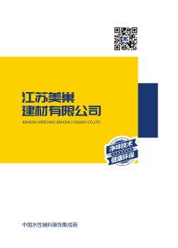 江苏美巢建材产品型录二零一九第一版电子画册