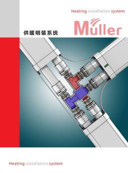 牧勒——明装扣槽系统产品目录电子书