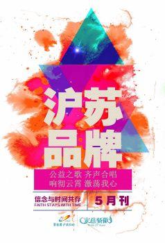 碧桂园沪苏5月品牌月刊