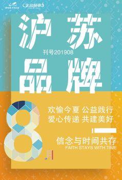 碧桂园沪苏8月品牌月刊