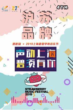 碧桂园集团沪苏区域4月品牌月刊
