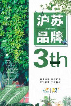 碧桂园集团沪苏区域3月品牌月刊