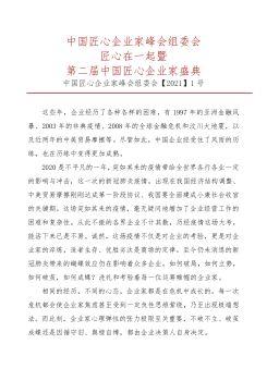 2021中国匠心企业家峰会组委会《匠心在一起暨第二届中国匠心企业家盛典》电子宣传册