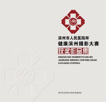 """""""滨州市人民医院杯"""" 健康滨州摄影大赛作品集宣传画册"""