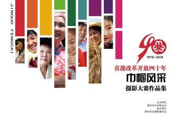 《喜迎改革开放四十年巾帼风采摄影大赛作品集》电子杂志