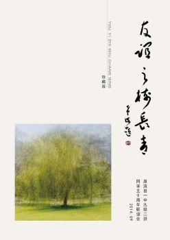 《友谊之树常青》(同学聚会纪念册)电子杂志