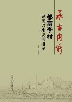 《承古开新——都富李村志》宣传画册