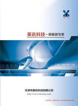 英讯科技录音屏蔽器产品展示电子宣传册