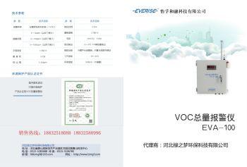 河北绿之梦环保科技代理产品VOCs在线监测报警系统宣传画册