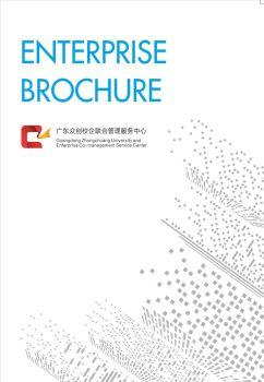 广东众创校企联合管理服务中心企业画册 电子杂志制作软件