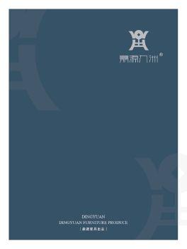 鼎源电子画册 电子书制作平台
