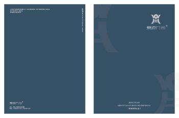 鼎源2019版图册-H 电子书制作软件