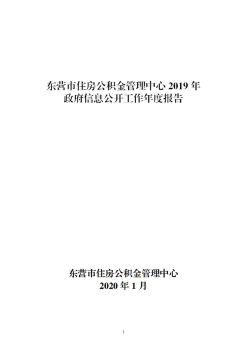 东营市住房公积金管理中心2019年度政府信息公开年度报告电子画册