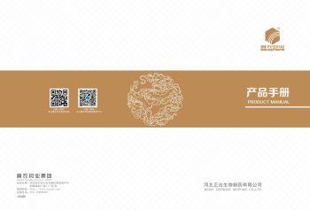 冀农药业集团-产品手册