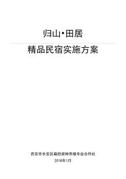 扁担梁庄园生态民宿实施方案电子画册