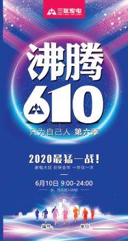 三联家电沸腾610超低价商品海报电子杂志