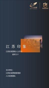 碧桂园江苏区域营销双月刊