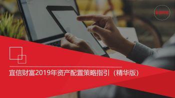 宜信财富2019年资产配置策略指引(精华版),在线电子杂志,期刊,报刊