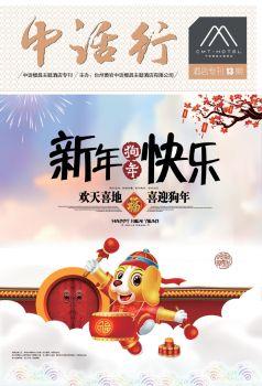 中话模具主题酒店专刊-第二期电子杂志