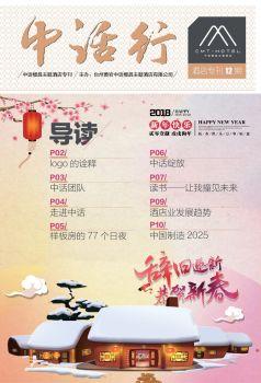 中话模具主题酒店专刊-第一期宣传画册