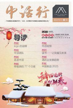 中话模具主题酒店专刊-第一期电子刊物