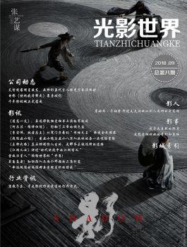 光影世界-第八期—天智创客宣传画册