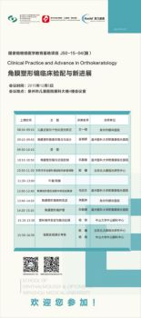 角膜塑形镜临床验配与新进展培训班 泉州xiugai电子画册