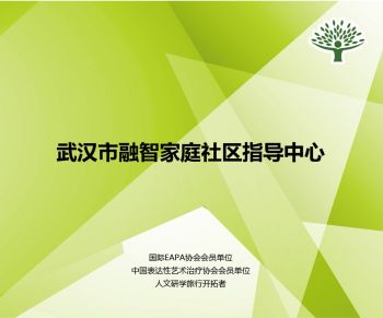 武汉市融智家庭社区指导中心电子宣传册