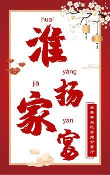 扬州饭店淮扬家宴(四型)宣传画册