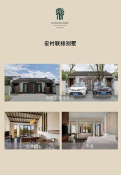 宏村联排别墅电子刊物
