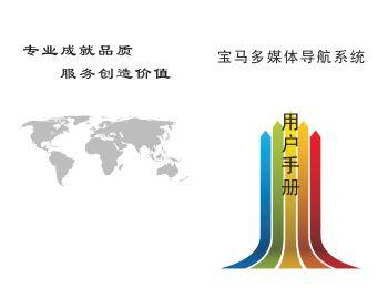 UI27安卓宝马EVO系统说明书电子宣传册