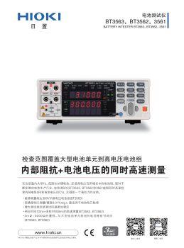 电池测试仪BT3562 电子书制作软件