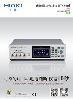 电池阻抗分析仪BT4560c 电子书制作软件