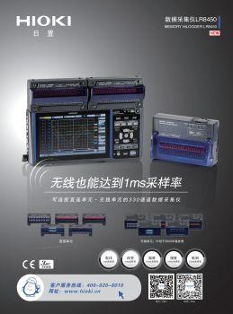 数据采集仪LR8450 电子书制作软件