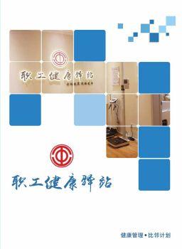 职工健康驿站宣传画册