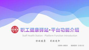 职工健康驿站-平台功能介绍电子书