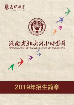 海南省北大附小幼儿园2019年招生简章电子宣传册