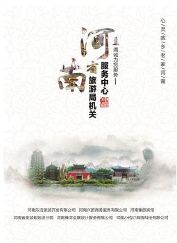 河南省旅游局机关服中心手册,3D翻页电子画册阅读发布平台
