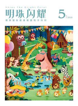 【明珠闪耀】明珠国际教育集团内刊5月刊