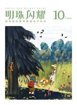 【明珠闪耀】明珠国际教育集团内刊10月刊