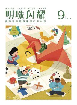 【明珠闪耀】明珠国际教育集团内刊9月刊
