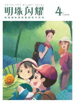 【明珠闪耀】明珠国际教育集团内刊4月刊
