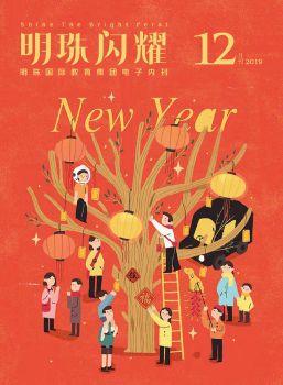 【明珠闪耀】明珠国际教育集团内刊12月刊
