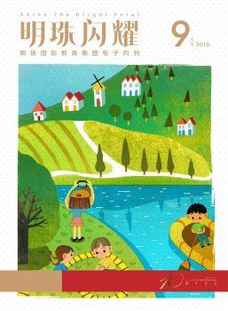 明珠国际教育集团内刊9月刊