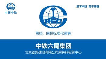 北京铁建公司周转料租赁中心围挡、围栏标准化图集 - 副本电子刊物