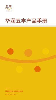 华润五丰产品手册-1,翻页电子书,书籍阅读发布