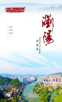 浏阳市文化产业发展研讨会接待手册