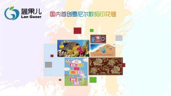 藍果兒地毯花型,電子畫冊期刊閱讀發布