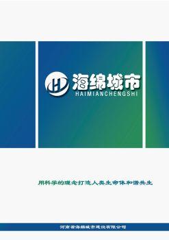 河南省海绵城市建设有限公司画册